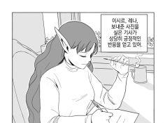 오크의 포로가 된 여사령관 만화 62