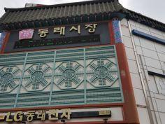 부산 동래시장(칼국수,김밥)